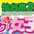 仙台南2りんかんにてバイク女子会を開催します!