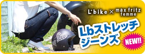 lb_stretch_jeans