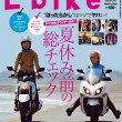 レディスバイク最新号 Vol.46 本日発売!