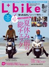 レディスバイク vol.46