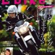 レディスバイク最新号 Vol.47 本日発売!