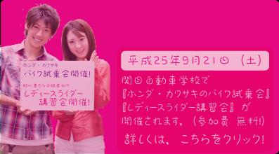 201309_yaoshi-kawasaki