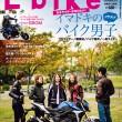 レディスバイク最新号 Vol.48 本日発売!