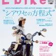 レディスバイク最新号 Vol.49 本日発売!