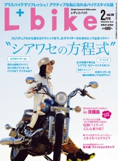 レディスバイク vol.49