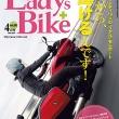 レディスバイク最新号 Vol.50 本日発売!