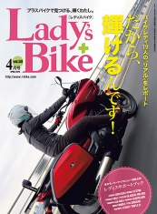 レディスバイク vol.50