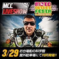 MCC LIVE SHOW & MOTO OUTLET FESTA 2014開催!