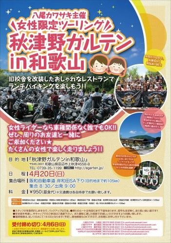 yaokawasaki_ladys-touring