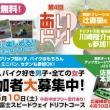日本最大級! サーキット合コン「あいドリ」開催