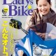 レディスバイク最新号 Vol.51 本日発売!