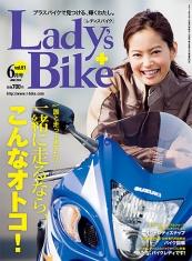 レディスバイク vol.51