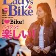 レディスバイク最新号 Vol.52 本日発売!