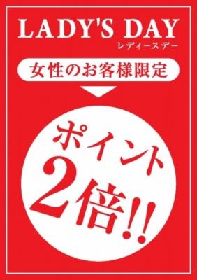 しゃぼん玉東京ウエストにて、毎月0の付く日は「LADY'S DAY」