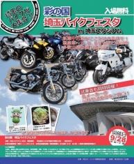 saitama_bikefesta_01