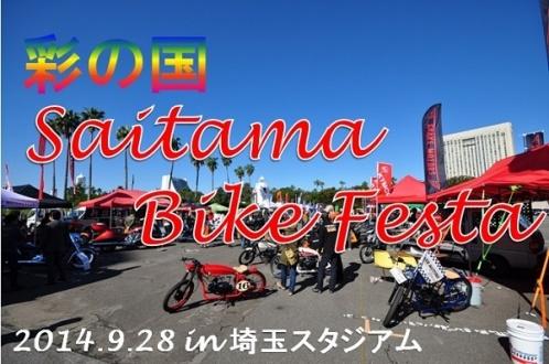 saitama_bikefesta_02