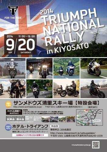 2014TNR_poster