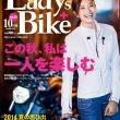レディスバイク最新号 Vol.53 本日発売!