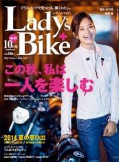 レディスバイク vol.53