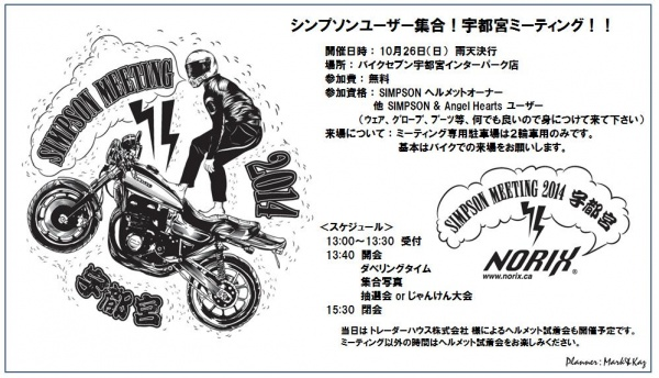 2014_simpson-utsunomiya-meet