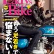 レディスバイク最新号 Vol.54 本日発売!
