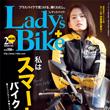 レディスバイク最新号 Vol.55 本日発売!