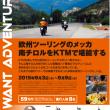 """""""KTMでめぐる欧州ツーリング""""で憧れのヨーロッパ旅へ!"""