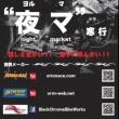 2月7日、東京・中目黒にて❝夜マ❞開催!