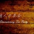 自遊人の茶会 The Diversionary Tea Party