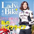 レディスバイク最新号 Vol.56 本日発売!