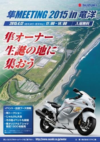 隼ミーティングポスターイメージ