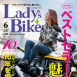 レディスバイク最新号 Vol.57 本日発売!