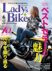 レディスバイク Vol.57