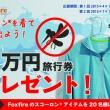 Foxfire「スコーロン®を着て旅に出よう!」旅行券プレゼント!
