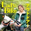レディスバイク最新号 Vol.58 本日発売!