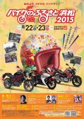 2015-bike-furusato_01