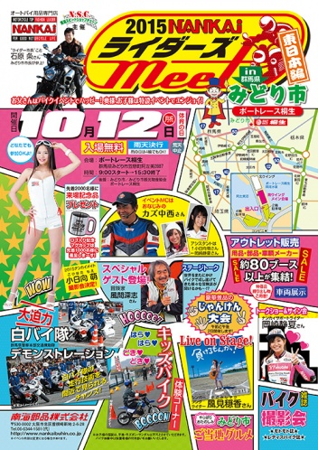 2015 NANKAIライダーズMEET東日本編