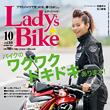 レディスバイク最新号 Vol.59 本日発売!