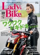 レディスバイク vol.59