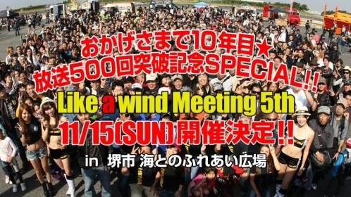 2015_like-a-wind-meeting-5th
