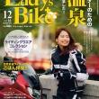 レディスバイク最新号 Vol.60 本日発売!