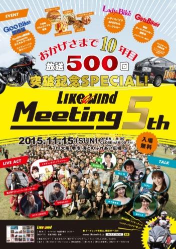 likeawind_MTG_5th