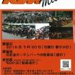 """KTMオーナー集まれ♪ """"KTMmeeting in 浜松"""" 開催"""