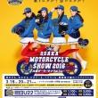 大阪モーターサイクルショー2016は3月19日(土)から!