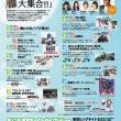 3月25日(金)からは東京モーターサイクルショー!