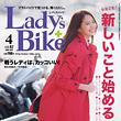 レディスバイク最新号 Vol.62 本日発売!