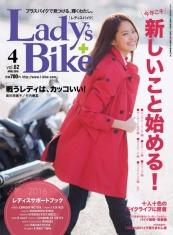 レディスバイク Vol.62