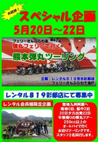 20160520_rental819