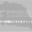 プレストコーポレーションがオリジナル量産モデルを開発