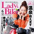 レディスバイク最新号 Vol.63 本日発売!